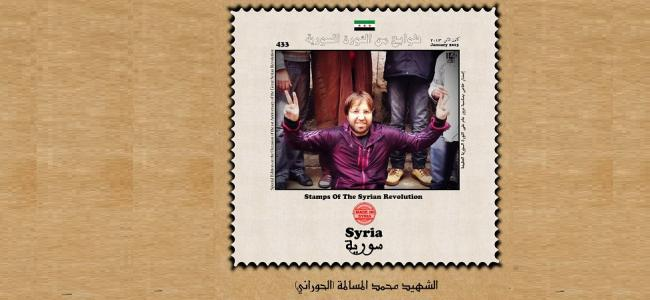 Stamps of the Syrian Revolution